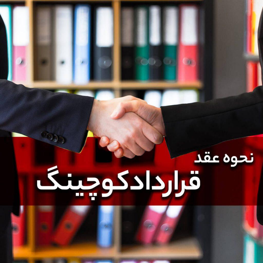 قرارداد کوچینگ