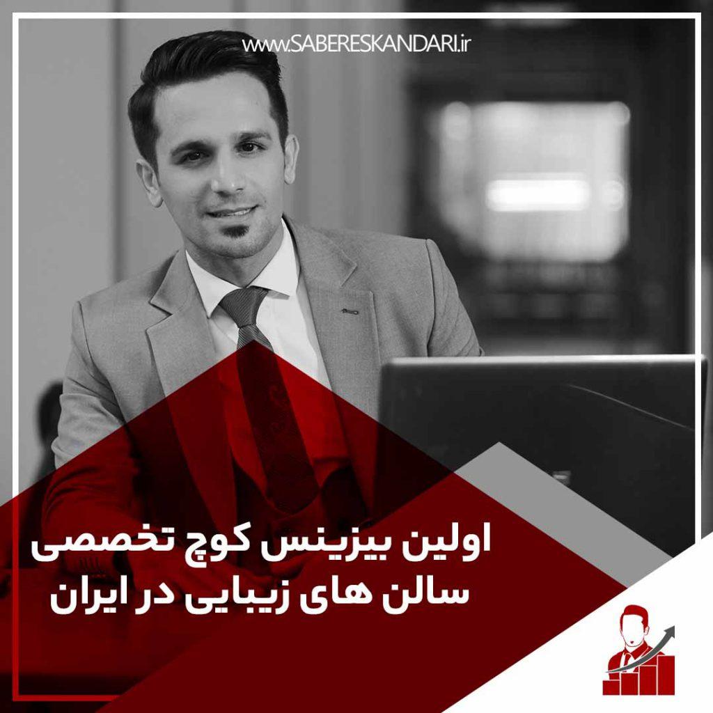 اولین بیزینس کوچ تخصصی سالن های زیبایی در ایران