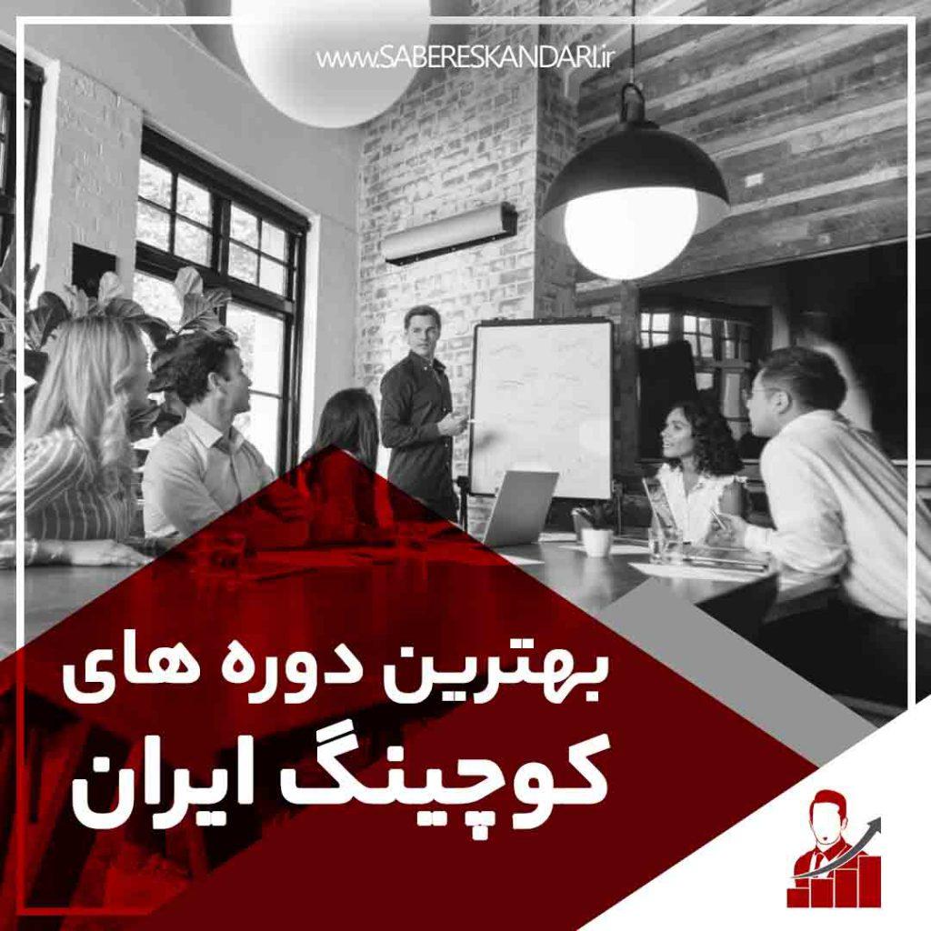 بهترین دوره های کوچینگ ایران