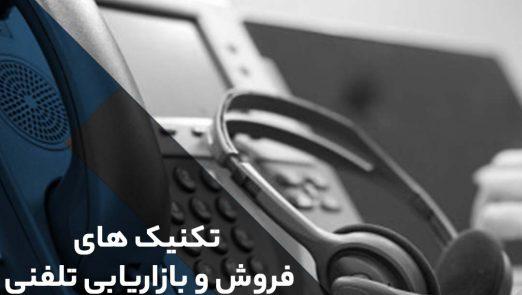 تکنیک فروش و بازاریابی تلفنی