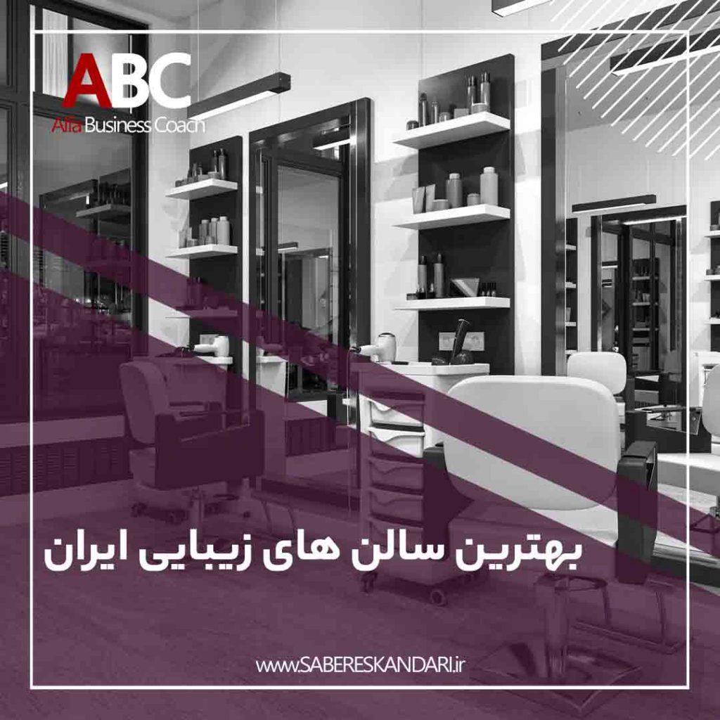 بهترین سالن های زیبایی ایران