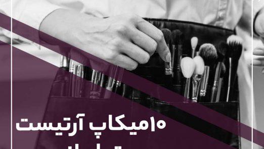 10 میکاپ آرتیست برتر ایرانی